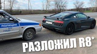 Как Wylsacom на Audi R8 в Рязань ездил