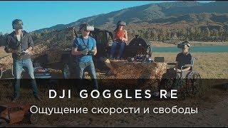 DJI Goggles Racing Edition - Ощущение скорости и свободы!