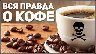 КОФЕ. Знай это о Кофе. Внимание ВСЕМ! Жизненно важная информация! Вред Кофе. Фролов Ю А - YouTube