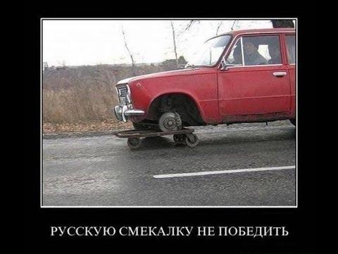 , title : 'Русская смекалка на дороге  Обхохочетесь  Смотреть до конца'