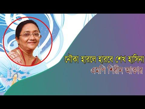ফেনী ১ আসনে নৌকা হারলে হারবে শেখ হাসিনা এমপি শিরীন