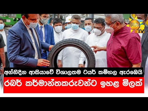 President declare open South Asia's largest tyre factory