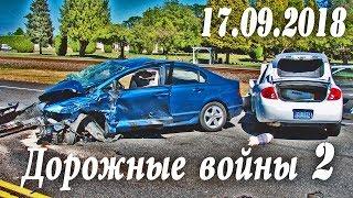 Обзор аварий. Дорожные войны 2. Народный канал из Иваново 17.09.2018