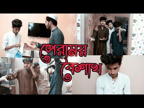 new bangla funny video 2018 পেরাময় বৈ