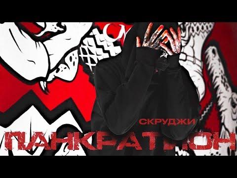 Скруджи — Панкратион (mood video)