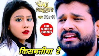 आ गया Ritesh Pandey (2019) का दर्दभरा गाना - Peera Piritiya Ke - Superhit Bhojpuri Sad Song 2019