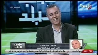 ملعب البلد - خالد فتوح : الترابط سر نجاح نادي الإعلاميين