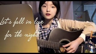 Let's Fall In Love For The Night Finneas(cover)