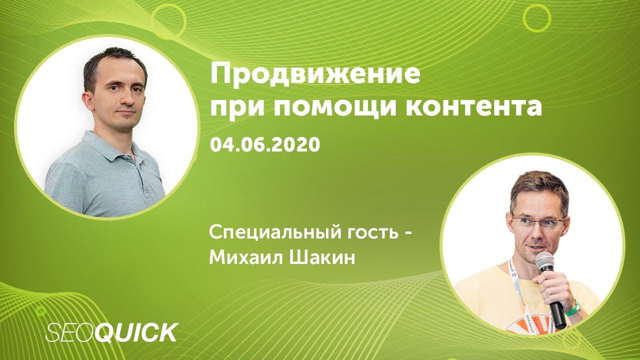 Продвижение при помощи контента - Вебинар с Михаилом Шакиным