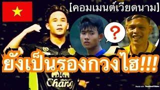 คอมเมนต์ชาวเวียดนาม หลังสื่อเหงียนเสนอข่าวเกี่ยวกับ 3 ดาวรุ่งบุรีรัมย์ สุภโชค ศุภชัย และศุภณัฏฐ์