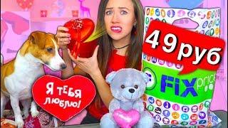 Дешевые Подарки на День Влюбленных Открываю Покупки из Fix Price | Elli Di