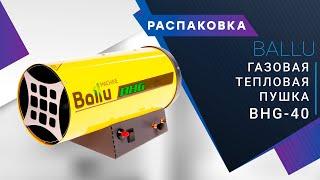 Газовый теплогенератор прямого нагрева Ballu-Biemmedue Arcotherm GP 30A C