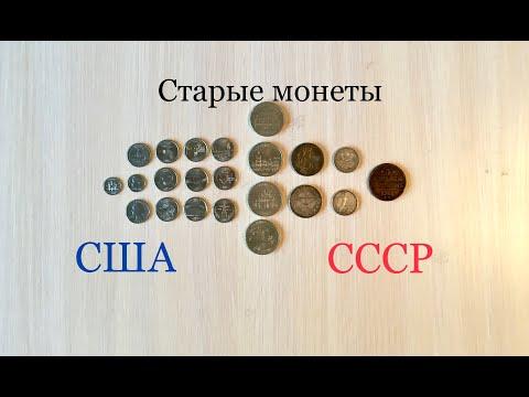 Монеты из прошлого СССР и США