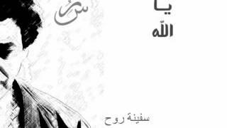 تحميل اغاني دوام الحال ، رباعيات محمد منير ، سفينة روح MP3