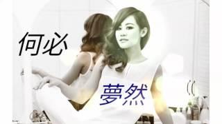 《何必》演唱 : 夢然