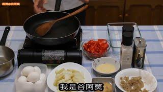 #330【谷阿莫】教你用嘴做菜7:洋芋起司烘蛋配芒果奶酪