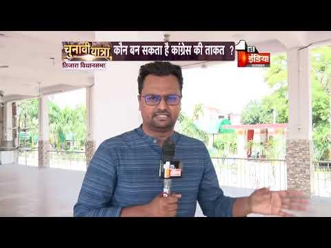 अलवर जिले के तिजारा विधानसभा का सियासी हाल | चुनावी यात्रा