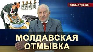 Молдавская отмывка