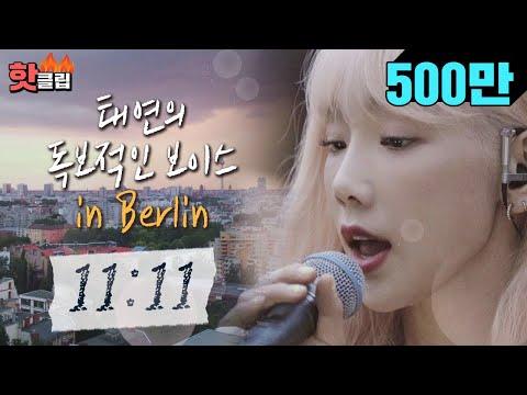 ♨핫클립♨[HD] 독보적인 음색의 소유자 태연의 감성폭발 곡 '11:11' #비긴어게인3 #JTBC봐야지