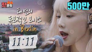 ♨Hot Clip♨  Unrivalled Vocal-Toned Taeyeon's Emotional Song '11:11' #BeginAgain3 #JTBCVoyage