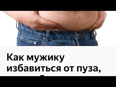 Похудеть Мужику БЕЗ ТРЕНИРОВОК  И ДИЕТ