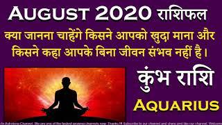 August 2020 🏺 Aquarius ♒ Kumbh Monthly 💯  Rashifal Predictions Horoscope Based On Sun Sign