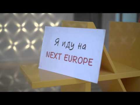 "NEXT Europe 4 - ""Мы зажигаем звезды"""