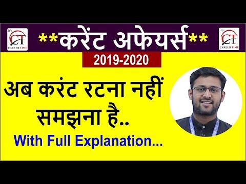2019-20 Current Affairs || SSC CGL/SSC CHSL/UPSI/RRBNTPC/ || By Shubham Sir ||
