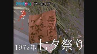 1972年 七夕祭り【なつかしが】