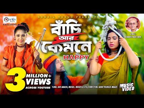 Download Bachi Ar Kemone  বাঁচি আর কেমনে   Happy   Asharaful Haque Turon  Rain Music  Bangla Music Video 2019 HD Mp4 3GP Video and MP3