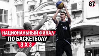 Финал Украины по Баскетболу 3х3 | Smoove