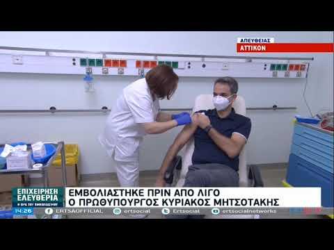 Εμβολιάστηκε στο «Αττικόν» ο Κυριάκος Μητσοτάκης   27/12/20   ΕΡΤ