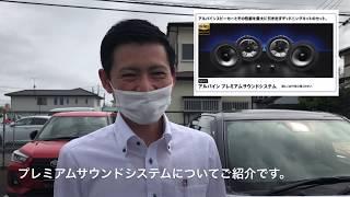 プレミアムサウンドシステムと、ナビの便利な機能のご紹介です♪【茨城ダイハツ販売株式会社】