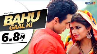 Bahu Gaal Ki | Harsh Gahlot, MK Chaudhary, Himanshi Goswami | New Haryanavi Songs Haryanvi 2019
