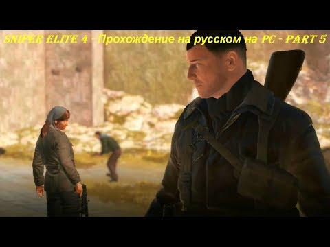 Sniper Elite 4 - Прохождение на русском на PC - Part 5