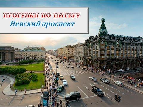 Прогулки по Питеру Невский проспект Санк