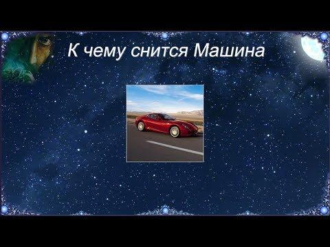 К чему снится Машина (Сонник)