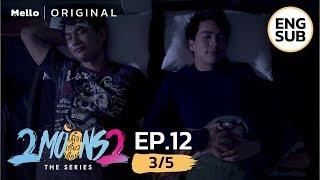 2Moons2 The Series EP.12_3/5 (ตอนจบ) | ซบอกโฟร์ทมั้ย จะได้หลับสบาย | Mello Thailand