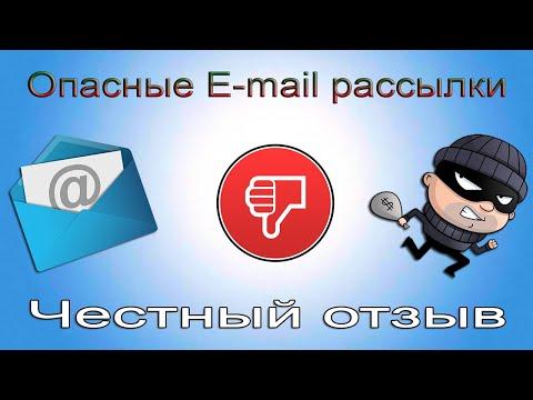 Опасные E-mail рассылки - Честный отзыв