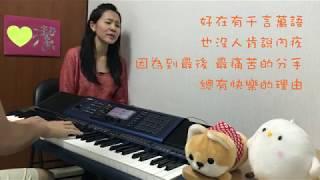 田馥甄 Hebe Tien [ 愛了很久的朋友 ] (電影『後來的我們』插曲) Cover__by Hugh & Ann
