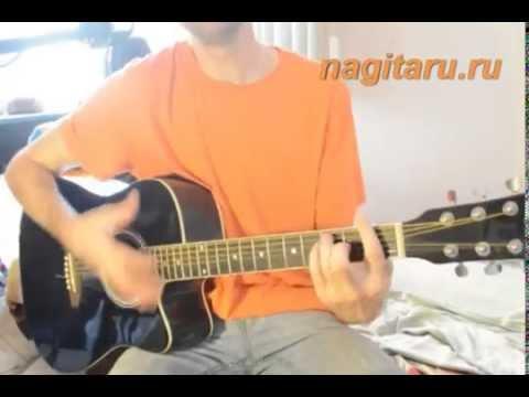 Ай яй яй девчонка - Руки Вверх - Аккорды на гитаре и разбор