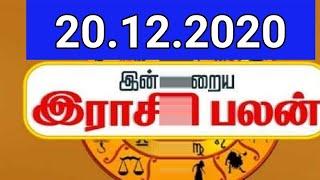 இன்றைய ராசி பலன் 20.12.2020 Today Rasi Palan in Tamil/Horoscope/nalaya rasipalan/All in one Nandhini