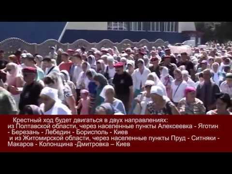 Главная новость 2016  Украина помнит, что она – центр России, Киев мать городов русских
