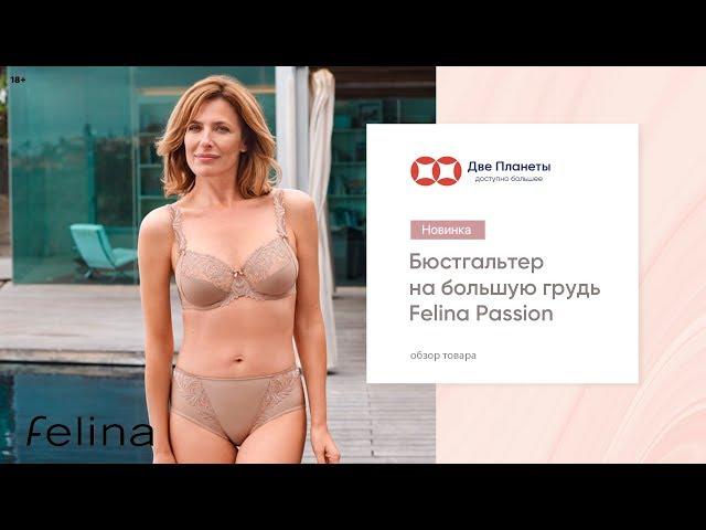 Видео Бюстгальтер FELINA 518, Бежевый