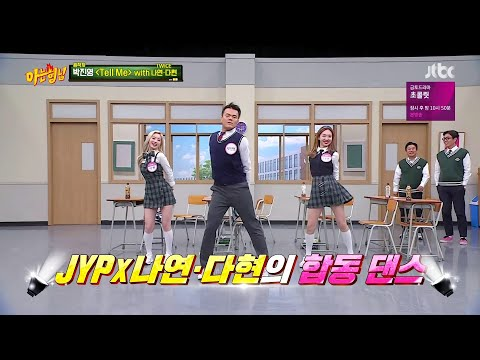 [4K 60fps] 아는형님(Knowing bros) TWICE(트와이스) - Tell