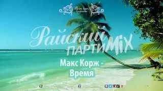 ВотОно   Райский ПартиMикс 2013 06 VotOnoDj