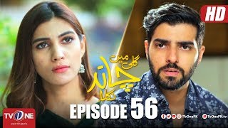 Gali Mein Chand Nikla | Episode 56 | TV One Drama | 17 April 2018