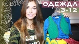 Одежда для Малыша: Ted Baker, Ralph Lauren, GAP, Next, M&S
