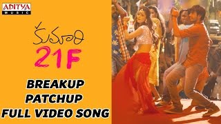 Breakup Patchup song Lyrics – Kumari 21F