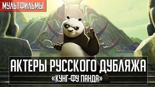 «Кунг-фу Панда» - Актеры русского дубляжа